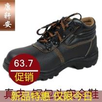 康轩安钢包头防砸劳保鞋 安全鞋工作鞋防护鞋防尘沙工程鞋真皮靴 价格:64.35