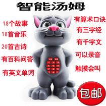 正品会说话的汤姆猫婴幼儿童益智玩具智能对话tom早教会讲故事机 价格:32.00