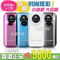 香港G-SMAR 正品 三星充电宝 iphone4s苹果充电宝 htc移动充电器 价格:198.00
