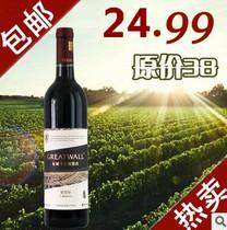 中粮长城 长城解百纳 长城干红葡萄酒 红酒 送开酒器 全国包邮 价格:24.99