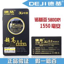 德基正品 诺基亚5800XM电池 BL-5J电板 5802XM 5230 5233手机电池 价格:40.00