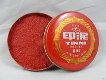 工字牌印泥681(18G) 印面直径47mm 红色 价格:2.00