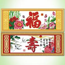丽原 100精准印花福寿同祥 四季祥和十字绣 大幅最新款 正品包邮 价格:29.90