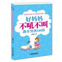 智慧好妈妈不吼不叫教育男孩100招 家庭教育育少儿童图书籍正版 价格:19.70