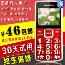 正品行货老年老人机 大字体大声大屏老人手机 超长待机1050诺基亚 价格:46.00