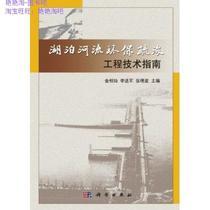 湖泊河流环保疏浚工程技术指南/金相灿-正版书籍 价格:46.69