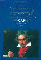 名人传 [精装]/罗曼·罗兰(Romain Rolland)-正版书籍 价格:12.99