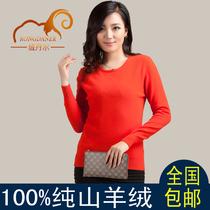 百搭女式韩版纯色新款女士圆领纯山羊绒衫全羊毛衫保暖打底衫毛衣 价格:198.00
