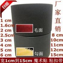 满35元包邮娅娅乐辅料尼龙黑白宽 子母扣 粘扣带 魔术贴3CM-15CM 价格:1.00
