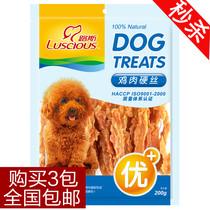 【鸡肉硬丝 200g】Luscious路斯 狗零食 宠物零食 磨牙补钙 价格:22.50