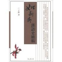 正版包邮如斯斋汉语史续稿/丁锋著【三冠书城】 价格:35.40
