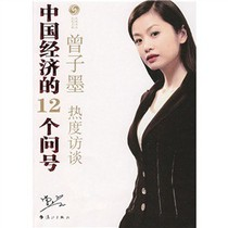 正版包邮中国经济的12个问号:曾子墨热度访谈/曾子【三冠书城】 价格:20.30