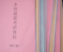 中央民族大学现代蒙古语/蒙古族文学史(833)14年考研笔记+真题 价格:122.88
