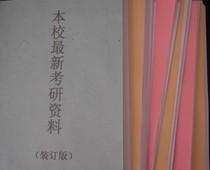 天津工业大学地理信息系统复试最新资料 价格:169.10