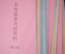 哈尔滨工业大学传播理论与传播技术(853)14年考研笔记+真题 价格:170.88