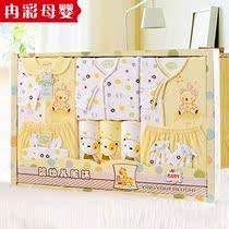 冉彩纯棉婴儿衣服 宝宝母婴新生儿礼盒 婴儿用品礼盒满月百天必备 价格:89.00
