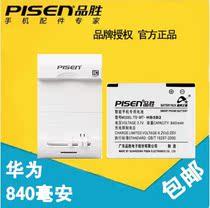 品胜电池华为hb5b2 HB5B2H c5900 C7600 u7310手机电池 充电器 价格:24.00