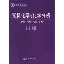 正版2手 无机化学与化学分析(原理结构元素分析)/高等学校教材 价格:10.50