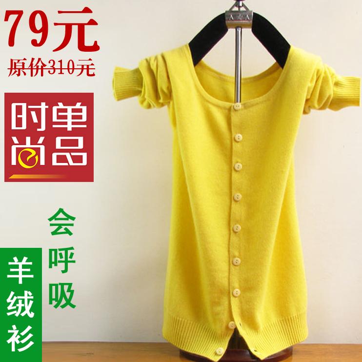 包邮长袖毛衣 针织衫 开衫 女 秋 薄款外套 纯色羊绒衫 韩版 春秋 价格:79.00