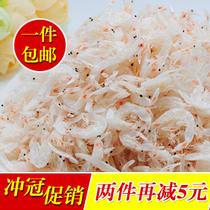 【1件包邮】 无盐虾皮 淡干虾皮 小虾米 熟虾 宝宝补钙 大连特产 价格:26.50
