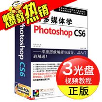 正版 adobe photoshop cs6/cs5/cs4自学视频ps教程软件全套教材 价格:38.00