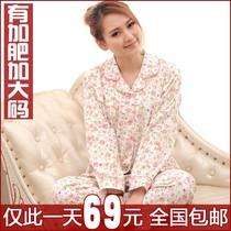 秋季女长袖大码秋妈妈加肥中年全棉家居服老人冬 中老年睡衣 纯棉 价格:68.99