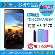 Hisense/海信 HS-T970 MIRA  移动3G TD-SCDMA/GSM 5.0英寸 四核 价格:978.00