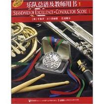 【正版包邮】乐队总谱及教师用书/布鲁斯·皮尔森(BrucePearson 价格:136.10