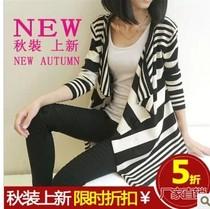 包邮2013秋装新款韩版女装条纹欧美风中长款开衫针织衫女开衫外套 价格:55.00