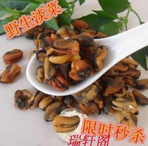 超实惠新鲜淡菜干特级干货海红干贻贝肉干海虹水产干货 亏本250克 价格:9.60