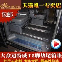 歌诗达脚垫 2013款大众迈特威T5脚垫 专车专用脚垫 价格:1880.00