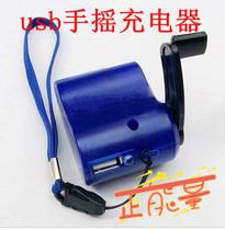 【品汇天下】通用万能手动发电机USB应急充电器手摇充电器应急充 价格:4.80