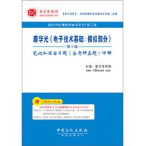 正版包邮家/圣才教育·康华光《电子技术基础:模拟部分》/全新1 价格:25.60