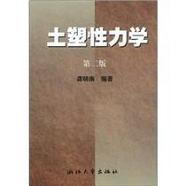 正版包邮家/土塑性力学(第2版)/龚晓南著/全新1 价格:9.90