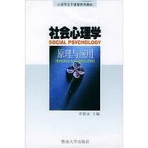 包邮正版社会心理学:原理与应用/申荷永编/书籍 图书 价格:14.30