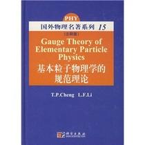 正版包邮家/国外物理名著系列15:基本粒子物理学的规范理/全新1 价格:70.00