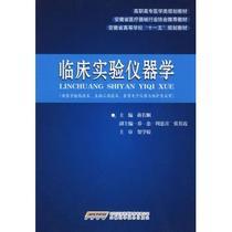 临床实验仪器学(供医学检验技术生物工程技术医用电子仪器与维护 价格:29.20