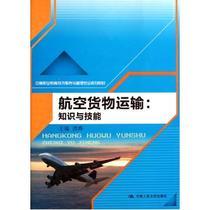航空货物运输--知识与技能中等职业教育物流服务与管理专业规划 价格:18.62