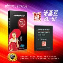 比安达 诺基亚6710N/E65/N93i/N95/N96/N98/N99手机电池 1700mh 价格:30.00