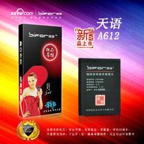 比安达 天语A612/A615/A635/A650/A689/A996/B832手机电池 1600mh 价格:30.00