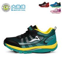 正品大黄蜂童鞋男童运动鞋秋款中大童男孩减震跑步鞋女童运动鞋 价格:119.00