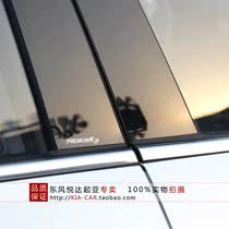 起亚 K2 K3 K5 福瑞迪 智跑 改装专用 B C柱贴 汽车装饰贴 中柱贴 价格:98.00