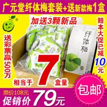 广元堂纤体梅正品排毒瘦身通便仟体梅子减肥台湾零食加增强版包邮 价格:79.00