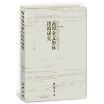 商周金文形体结构研究(王兰著,线装书局) 价格:22.60