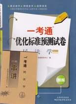 正版自考0242 00242民法学一考通预测试卷最新版赠名师串讲 价格:8.00