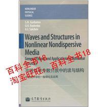 抢购正版书籍/非线性非分散介质中的波和结构:非线性声学的一般 价格:66.50