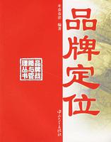品牌定位 乔春洋 中山大学出版社 , 2005 价格:22.00