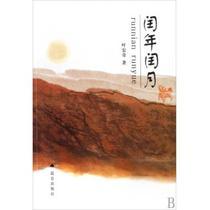 闰年闰月 叶宏奇 商城 正版 书籍 价格:27.70