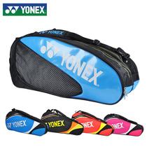 包邮送袜 羽毛球包 新款正品 YONEX尤尼克斯 3支装6支装 两用包 价格:203.00