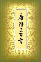 正版新书正版新书/ 唐诗三百首(繁体本)/蘅塘退士/中华书局 价格:11.80